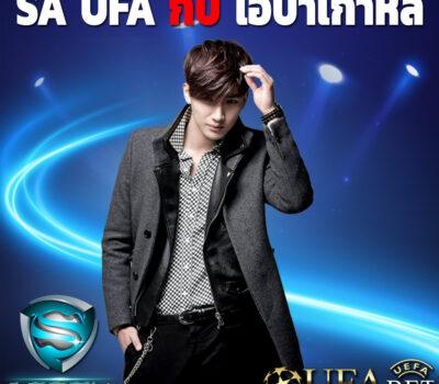 SA UFA กับ โอป้าเกาหลี เรื่องจริงที่อยากให้รู้ ก่อนโดนหลอก!!
