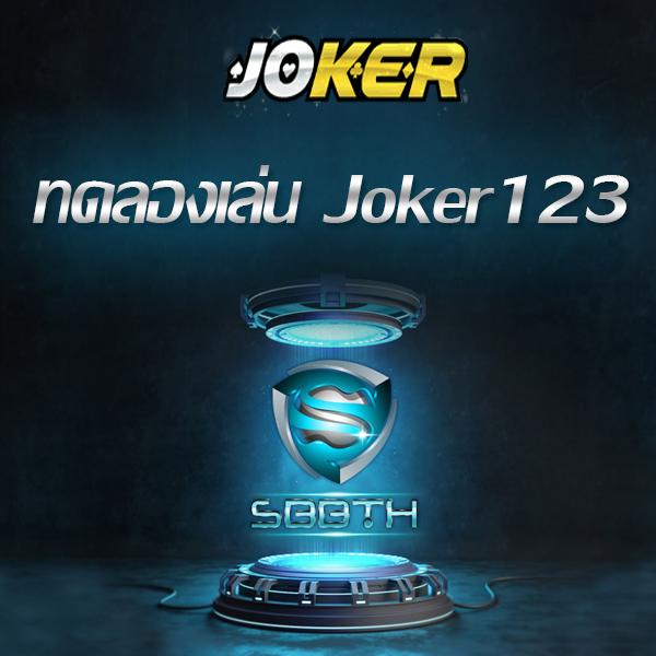 ทดลองเล่นJoker123-AUTO-1