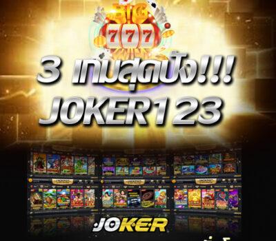 3 เกมสุดปัง!!! เกมสล็อต JOKER123 สร้างรายได้