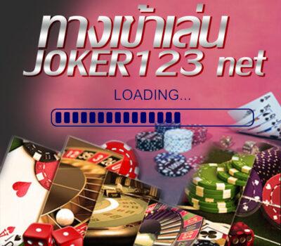 JOKER123 net รวมทางเข้าJOKERอัปเดตใหม่ล่าสุด 2020