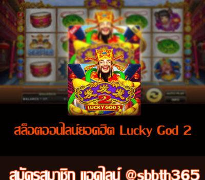 Lucky God 2 เกมสล็อตออนไลน์ยอดฮิต