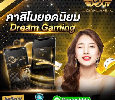Dream Gaming คาสิโนออนไลน์ยอดนิยมอันดับ 1