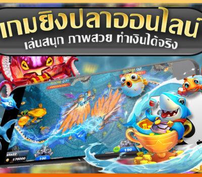 รีวิวเกมยิงปลา Galaxy Hunter