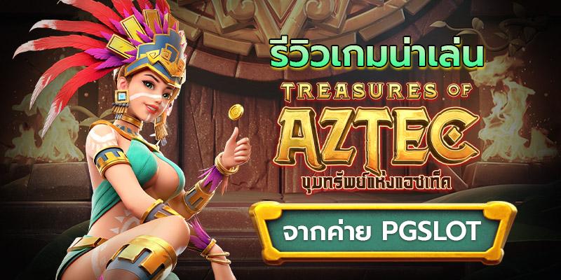 Treasures of Aztec PGSLOT ล่าสมบัติ