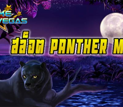 สล็อต Panther Moo เกมสล็อตออนไลน์ที่คุณไม่ควรพลาด