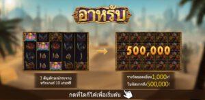 สล็อต Arab เกมน้องใหม่มาแรง PG Slot