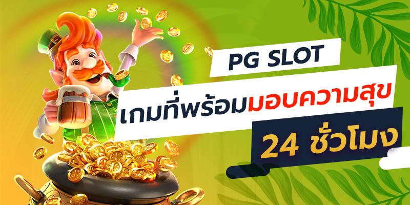 เกมสล็อต ค่าย pg มอบความสุข 24 ชั่วโมง