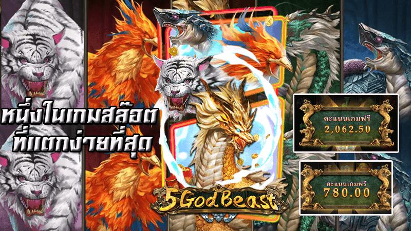 เล่น 5 God Beast บน pg slot เว็บหลัก