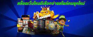 pg slot game เว็บสล็อตที่คนไทยนิยม