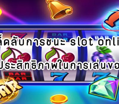 วิธีชนะ Slot online ที่ได้ผลมากที่สุด