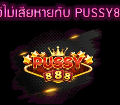เล่นสล็อต Pussy888 ยังไงไม่เสียเปรียบ